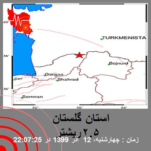 منطقه: استان گلستان