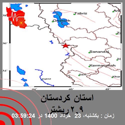 منطقه: استان كردستان