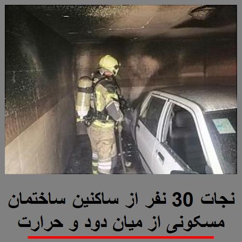 نجات 30 نفر از ساکنین ساختمان مسکونی از میان دود و حرارت