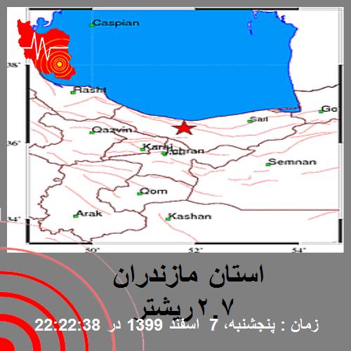 منطقه: استان مازندران