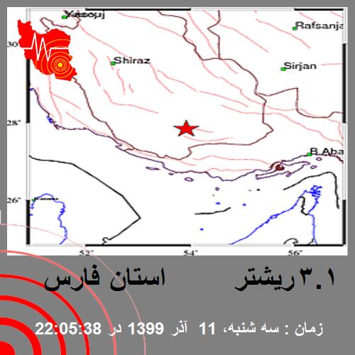 منطقه: استان فارس