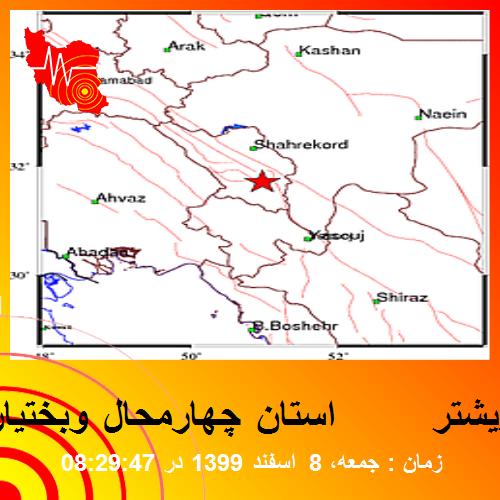منطقه: استان چهارمحال وبختياري