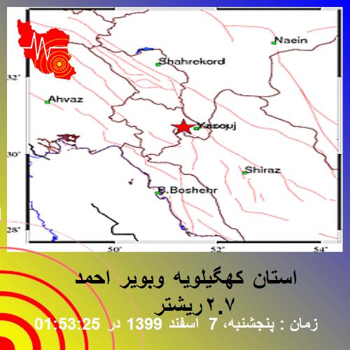 منطقه: استان كهگيلويه وبوير احمد