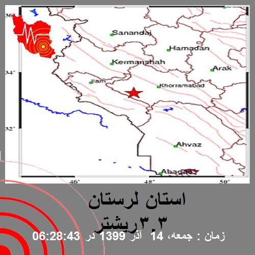 منطقه: استان لرستان
