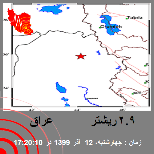 منطقه: عراق