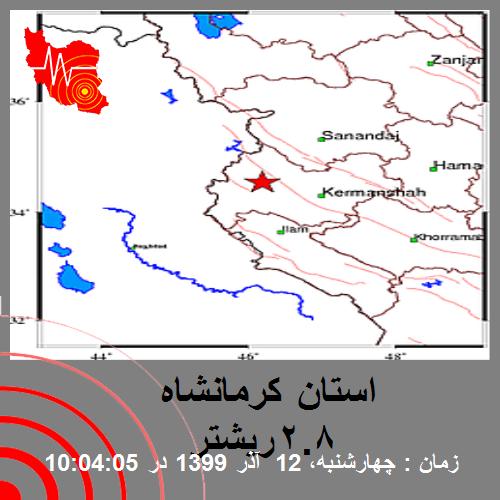 منطقه: استان كرمانشاه