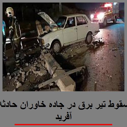 سقوط تیر برق در جاده خاوران حادثه آفرید