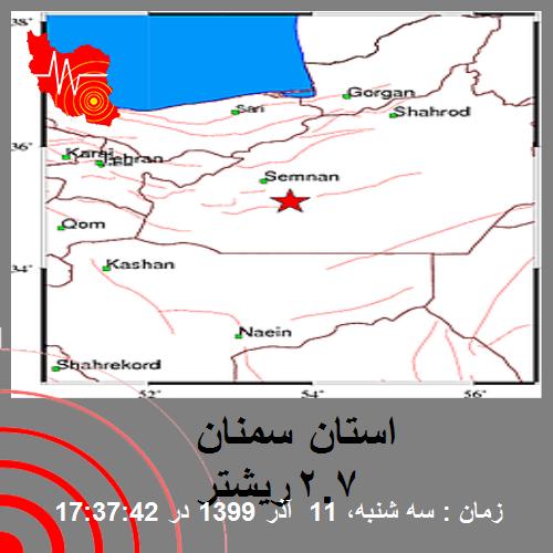 منطقه: استان سمنان